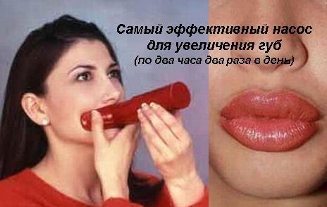 Насос для эффективного увеличения губ